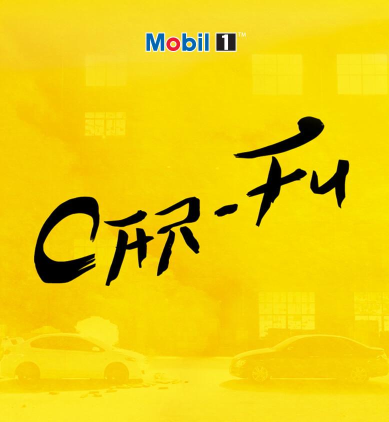 Mobil 1™ Carfu